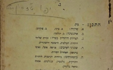 """Extremely Rare! Dedication by the Writer Chaim Brenner on """"Kuntras"""" – Jaffa, 1919"""