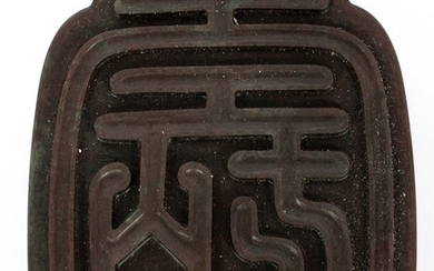 CHINESE DUAN STYLE COVERED INK STONE 1.25