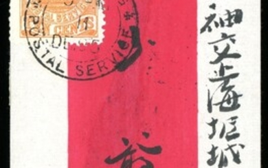 Chinkiang Officials Covers 1895 (11 Dec.) red band cover to Shanghai