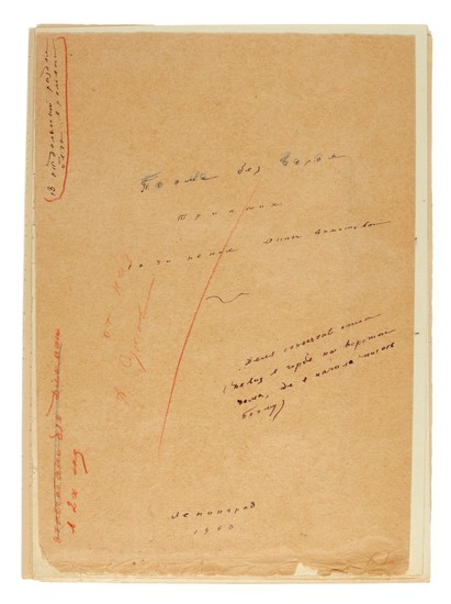 "A.A. Akhmatova. Important autograph manuscript of ""Poem Without A Hero"", Part One, with corrections, 1963-1964"