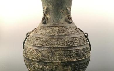 Chinese Bronze Double-Ring Handle Jar
