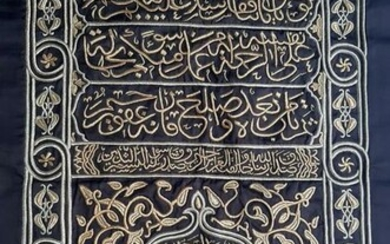 HAND EMBROIDERED textile panel - Textile - Islamic hand embroidered kiswa style Mecca - medina textile panel with Quran verses - Saudi Arabia - Mid 20th century