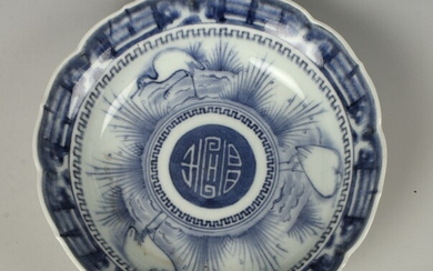 CHINESE PORCELAIN BLUE & WHITE CHARACTER BOWL