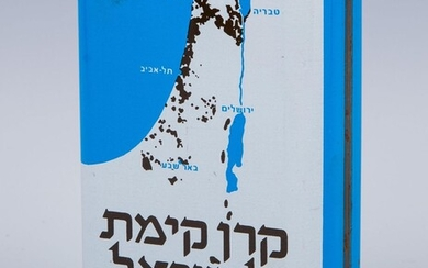 A JNF CHARITY CONTAINER. Israel, c. 1990. With the Holy
