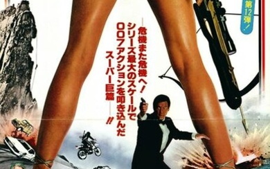 Film Poster James Bond For Your Eyes Only Roger Moore