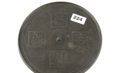 A Chinese bronze hand mirror, Dia. 21.5cm.