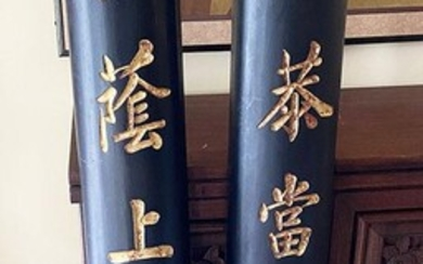 Chinese Wood Plaque, RM2A