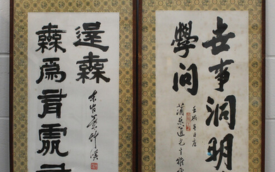 A set of four Chinese calligraphic paintings on paper, 20th century, each painted with lines of blac