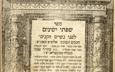 Siftei Yeshenim - First Edition. Amsterdam, 1680. First Hebrew Bibliographic Book