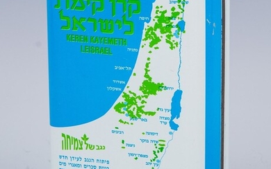 A JNF CHARITY CONTAINER. Israel, c. 1990. In rare green
