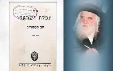 Machzur for Yom Kippur belonged to Rabbi Moshe Arya Friend