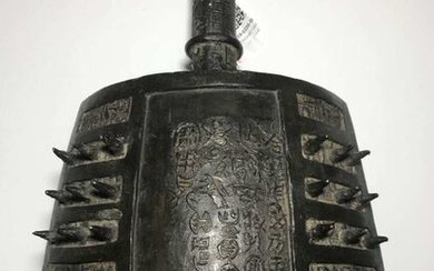 Bell 'zhong' (1) - Bronze - China - Ming Dynasty (1368-1644)