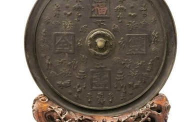 Large Chinese Qing Cent. Bronze Mirror on Rosewood