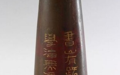 A 20TH CENTURY JAPANESE BRONZE VASE WITH CALLIGRAPHY