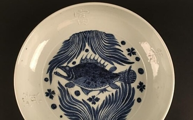 Chinese Blue-White Porcelain 'Fish' Dish 2'' H