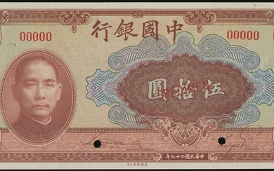 Bank of China, 50 Yuan specimen, Chungking, 1940, (Pick 87ds)