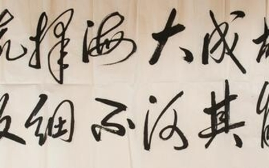 Chinese Calligraphy Poem by Chai Guanyin