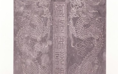 A Chinese silk and hardwood bound book containing white jade...