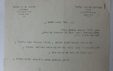 Rare Letter From the Admor, the Imrei Emet of Gur, to the Rebbe Rayatz of Lubavitch, 1948.