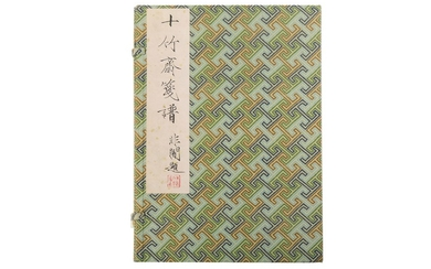 Shizhuzhai Jianpu [Ten Bamboo Studio Catalogue of Letter Paper].