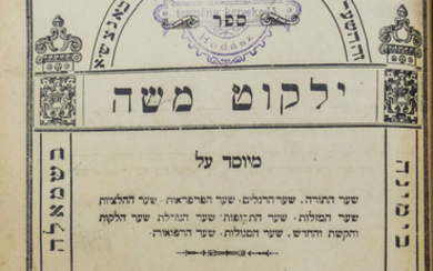 Books with Signatures of the Well-Known Rabbis of the Hertzkeh Family of Ratzfert
