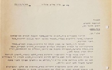 Letter by the Gaon Rabbi Elchanan Sorotzkin, the Son of Hagraz, about the Yeshivas Committee – 1978