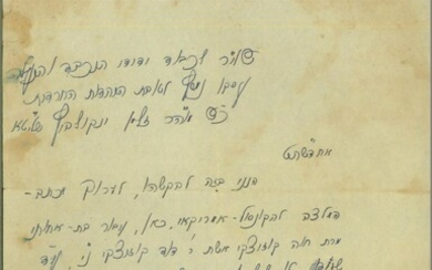 Rare letter from the author of Imrei Chaim