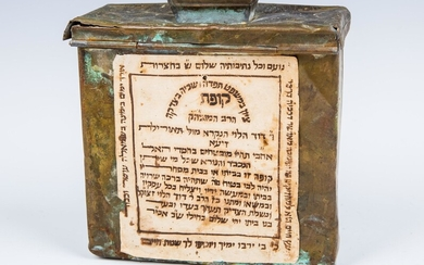 A BRASS CHARITY CONTAINER. Holy Land, 19th century.