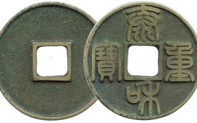 CHINA Jin, Tai He Zhong Bao Value-10 Rare