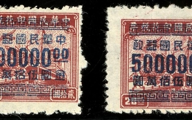 China Gold Yuan 1949 (Apr.) Gold Yuan Hankow surcharge $50 on $10 to $5,000,000 on $20