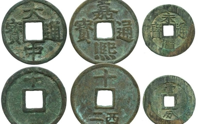 CHINA Ming Dynasty, Da-Zhong Thong Bao Value 10