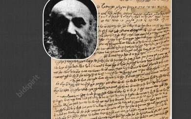 """Letter from Rabbi Shmuel Levy Weinberger, AB""""D of Szerdahely,..."""