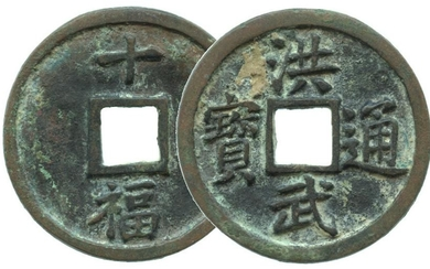 CHINA Ming, Hong Wu Tong Bao large coin Value-10 & Fu