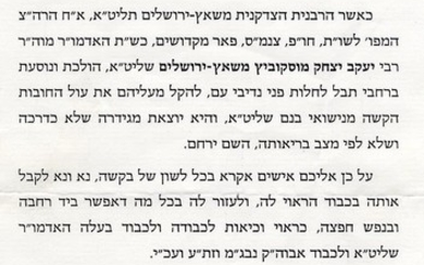 "Letter from the Admo""r of Belz, Rabbi Yissachar Dov Rokeach"