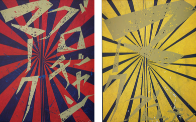 Mark Grotjahn and Takashi Murakami, Untitled (Scarlett Lake and Indigo Blue Butterfly 826); and Untitled (Canary Yellow and Black Butterfly 830)