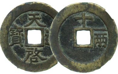 CHINA Ming, Tian Qi Tong Bao large coin Value-10