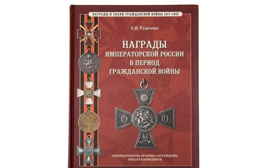 AWARDS OF IMPEROR RUSSIA DURING THE PERIOD OF CIVIL WAR