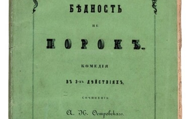 Ostrovsky, [Poverty is no vice], Moscow, 1854, original green printed wrappers
