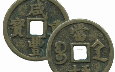 CHINA Qing, Xian Feng, Bao Shan Value-50 Rare.