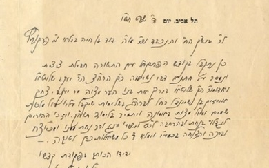 [2] Letters from Rabbi Yisrael of Husiatyn