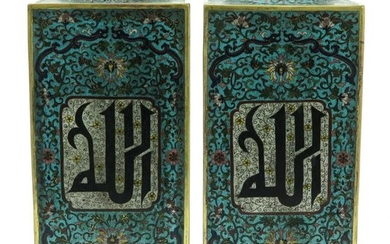 A Pair of Chinese Cloisonne Vases