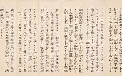 JAPANESE DECLARATION OF WAR ON THE UNITED STATES AND GREAT BRITAIN.