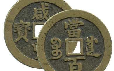 CHINA Qing Dynasty (1851-61) value 100 44g. Xian Feng