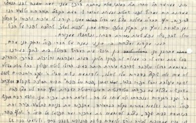 The Rift with Poalei Agudat Yisrael - Historic Documents