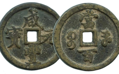 CHINA Qing Dynasty (1851-61) value 100 51g. Xian Feng