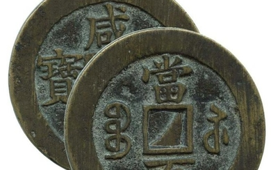 CHINA Qing Dynasty (1851-61) value 100 54g. Xian Feng
