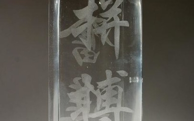A MODERN SQUARE SHAPED GLASS VASE, etched with Chinese