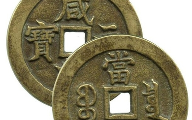 CHINA Qing Dynasty (1851-61) value 50 59g. Xian Feng