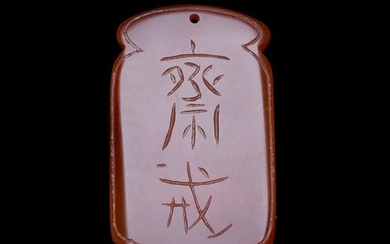 Good Chinese Carved Agate Plaque