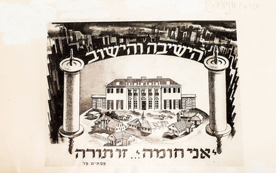 """Rabbi Weissmandel's Original Plan: """"The Yeshiva and the Settlement"""" – for the Rehabilitation of the Community after the Holocaust – [1953] – Extremely Rare!"""